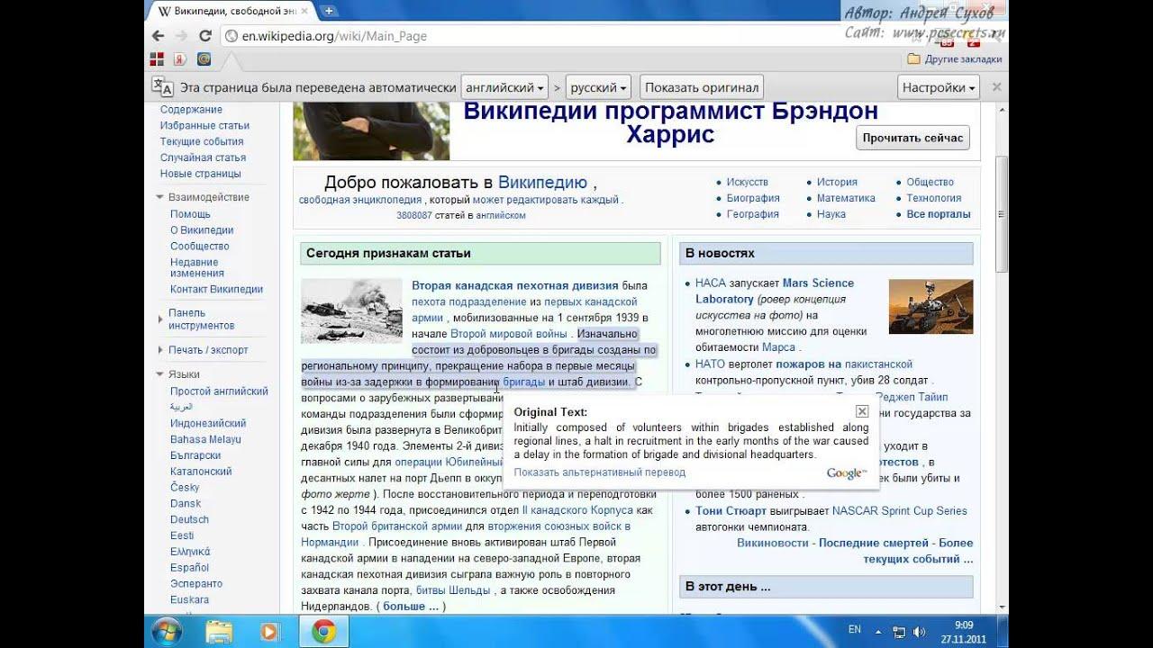 4.5.1. Как перевести сайт на русский. Онлайн-переводчики