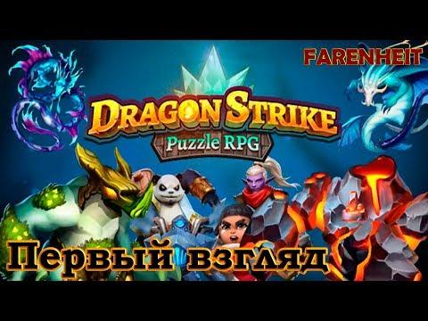 КЛОН ПАЗЛОВ! Первый взгляд на DRAGON STRIKE Puzzle RPG!
