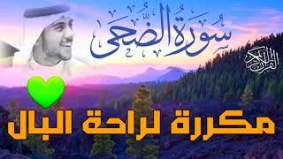 💚سورة الضحى🌷 بصوت القارئ اسلام صبحي❤ مكررة 10 مرات للهدوء وراحة البال 💚 🔥 Islam Sobh اسلام صبحي
