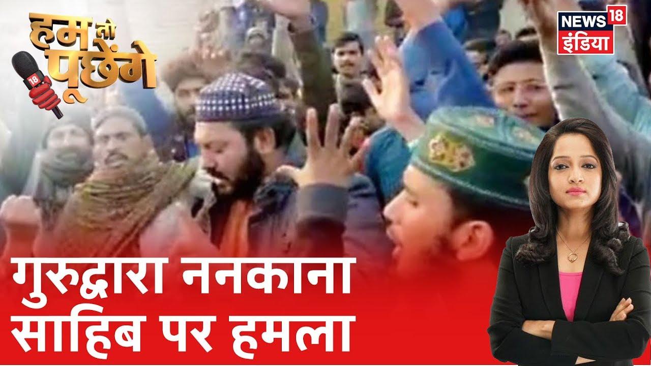 Pak के कट्टरपंथियों का Nankana Sahib Gurdwara पर हमला | Hum Toh Poochenge | Preeti Raghunandan