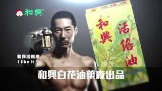 1st Hong Kong Wood Lock Oil product with Q-mark certificate - 和興活絡油廣告 2014 (鄧浩光 Anthony Tang)
