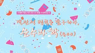 [서대문구립도서관] 2021년 6월 사서추천도서