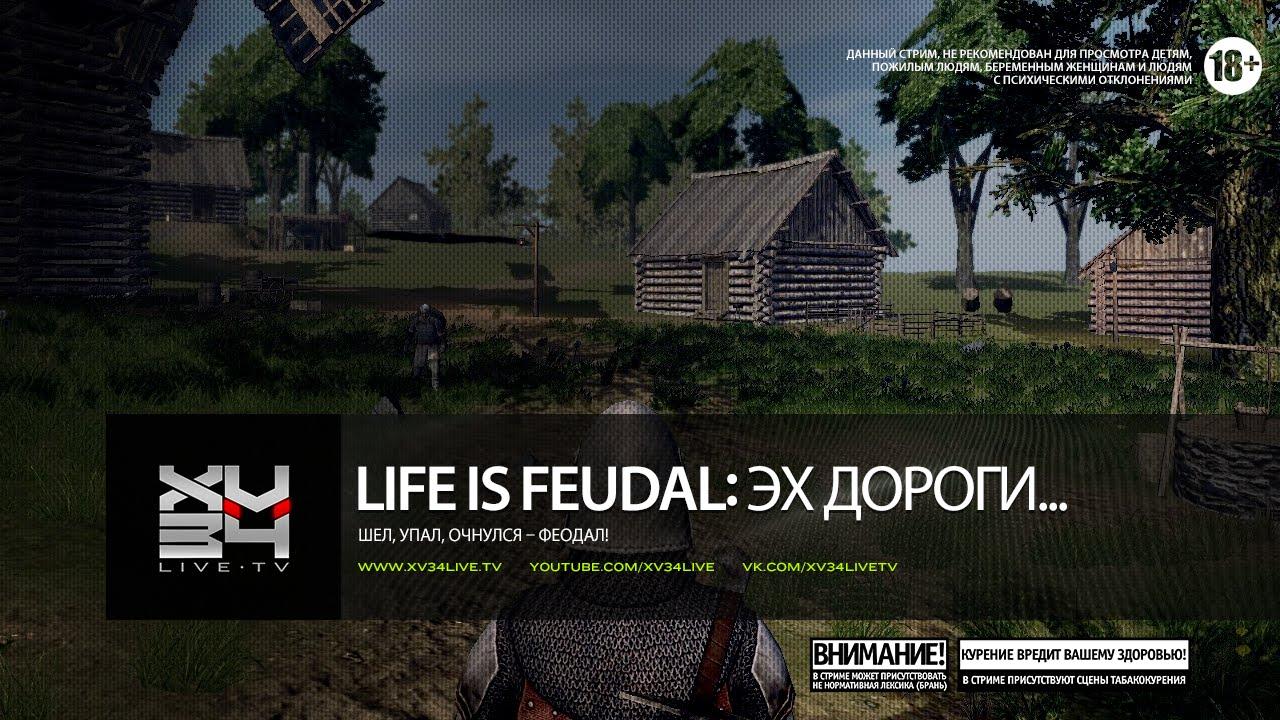 Life is feudal как строить дороги сюжетно-ролевая игра в подготовительной группе защитники отечества