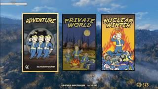Продолжение путешествия по Fallout 76