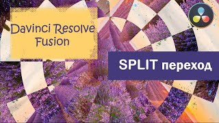 Как в DaVinci Resolve сделать переход. Урок Fusion tutorial Split transition