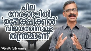 Sometimes quitting is a success strategy- Malayalam Motivation Video- Madhu Bhaskaran