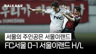 [FA3R] FC서울 0-1 서울이랜드 | 하이라이트 …