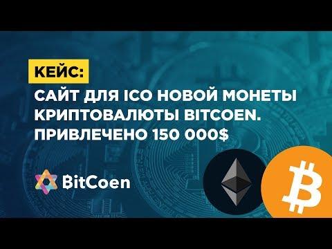 Сайт для ICO новой монеты криптовалюты Bitcoen. Привлечено 150 000$