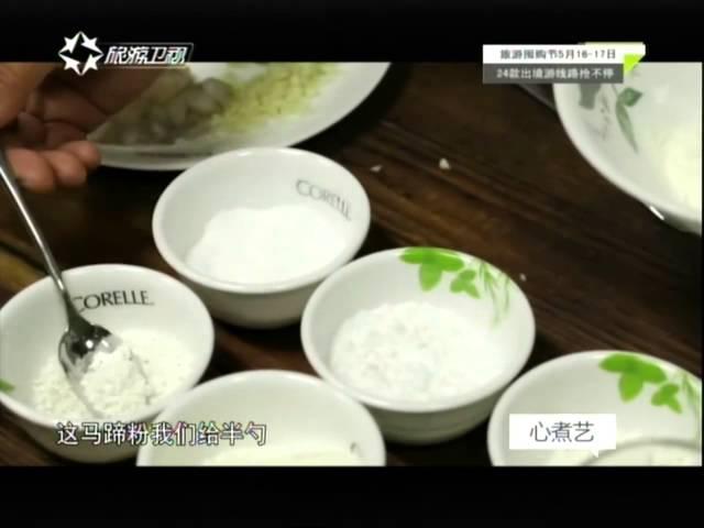康寧心煮藝20150512-漁村家烹水瓜烙-形似蝦餃做法大不同