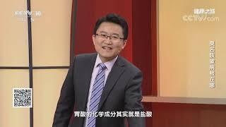 [健康之路]莫名咳嗽病根在哪 胃食管反流的危害| CCTV科教