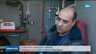 Шофьори на линейки стават парамедици - Новините на NOVA (06.12.2018)