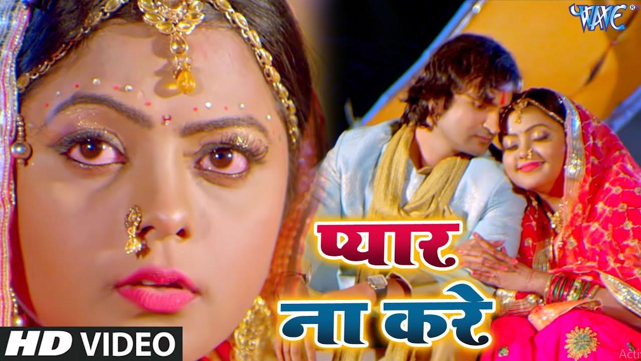 #VIDEO | प्यार ना करे | Pyar Na Kare | Hiriye | Jatindar Singh | Bhojpuri Movie Song 2021