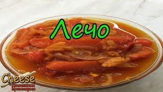Лечо / Lecho