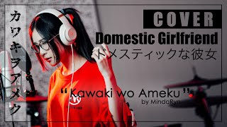 Download lagu Domestic na Kanojo Kawaki wo Ameku 美波 カワキヲアメク cover by MindaRyn MP3