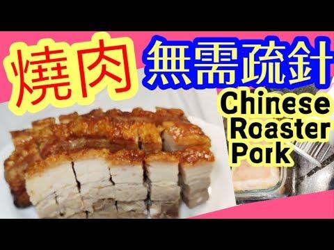 Chinese Roaster Pork100%