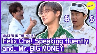 "[HOT CLIPS] [MASTER IN THE HOUSE ] ""I'm Felix"" VS ""I'm Big Money! Do you know Ferrari?"" (ENG SUB)"