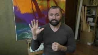 Юрий Клапоух. Уроки живописи для начинающих. Тема - пожухание.