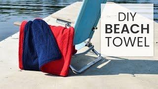 كيفية جعل منشفة الشاطئ