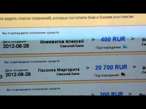 мои первые бонусы по МММ-2012 Красноярский край Шарыпово