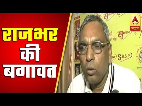 Will Decide On Alliance With BJP For LS Polls On Saturday: OP Rajbhar | ABP News Mp3