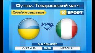 Футзал. Товарищеский матч. Украина - Италия 3:2