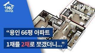 [투하우스 둘러보기] 용인 66평 아파트 1채를 2채로 쪼갰더니...