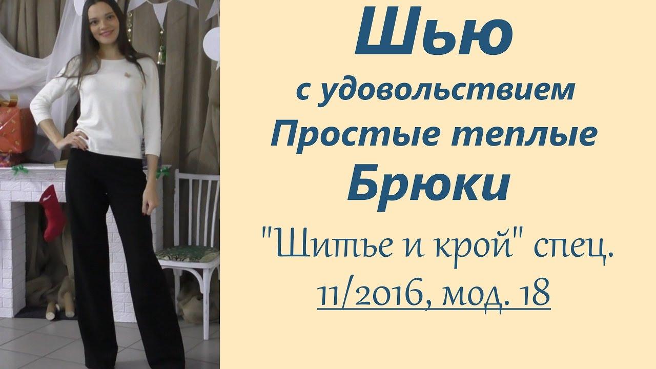 Женские брюки, юбки и костюмы из вельвета 2018-2019 - YouTube