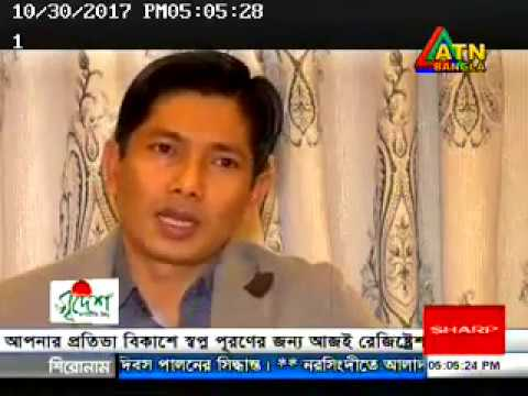 A-R Jute Mills Ltd. at ATN Bangla News