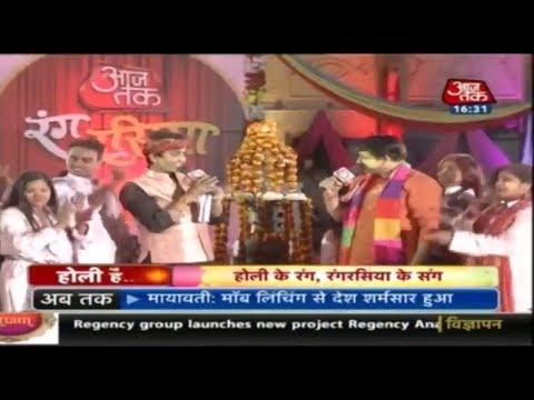 होली के रंग, नेताओं के संग! देखिए Kumar Vishwas और Manoj Tiwary  ने कैसे मनाई होली