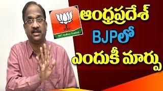 ఆంధ్రప్రదేశ్ BJP లో  ఎందుకీ మార్పు
