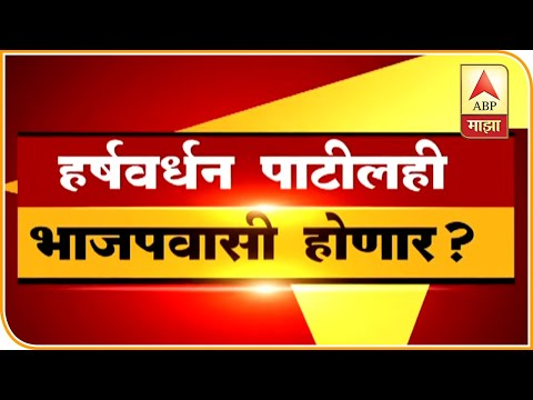 Indapur, Pune   Harshwardhan Patil On The Way To Join BJP?   ABP Majha