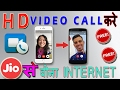 How To Do FREE ! HD Video Calls Without Internet  (Exclusive For  Jio User)