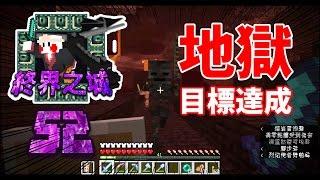 Minecraft 1.10『告別終界』迅速砍凋零~地獄目標達成 52 👻 thumbnail