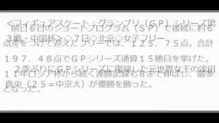 浅田真央が復活VGP通算15勝目、本郷理華は2位 日刊スポーツ 11月7日...