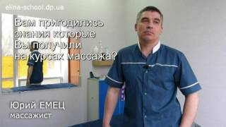 Курсы массажа отзывы учебный центр Элина Днепр 560х315