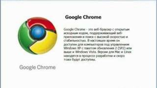 Обзор Google Chrome (1/7)