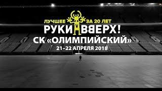 Руки Вверх! / Концерт в Олимпийском / 21 и 22 апреля 2018