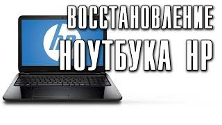 видео HP питание на ноутбуке hp, мигает питание