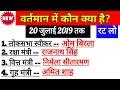 वर्तमान में कौन क्या है? | Bharat me kaun kya hai july 2019 | Current affairs 2019 | BANK | SSC |