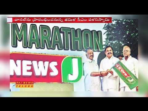 CM Palaniswami to Launch News J Channel in Nehru Indoor Stadium | Tamilnadu || Raj News