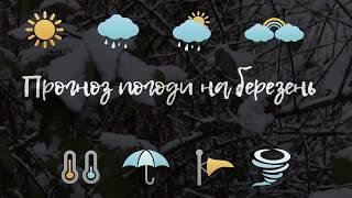 Погода в березні 2018. Прогноз погоди / Weather in March 2018 / Ukraine