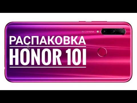 Распаковка Honor 10i 2019