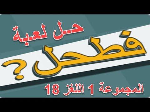 حل لعبة فطحل العرب المجموعة 1 اللغز 18