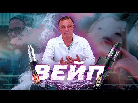 ВЕЙП | Вредны ли электронные сигареты | Клиника Первый Шаг