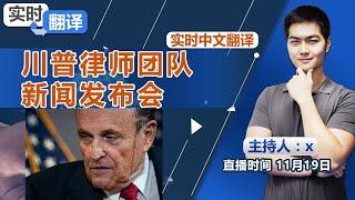 实时翻译: 川普律师团队新闻发布会!《实时翻译》2020.11.19 - YouTube