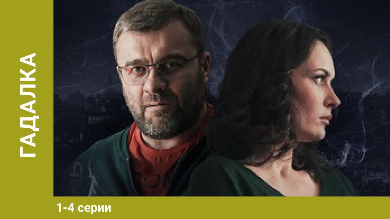 Гадалка. Мистический Детектив. 1-4 Серии. Лучшие Сериалы