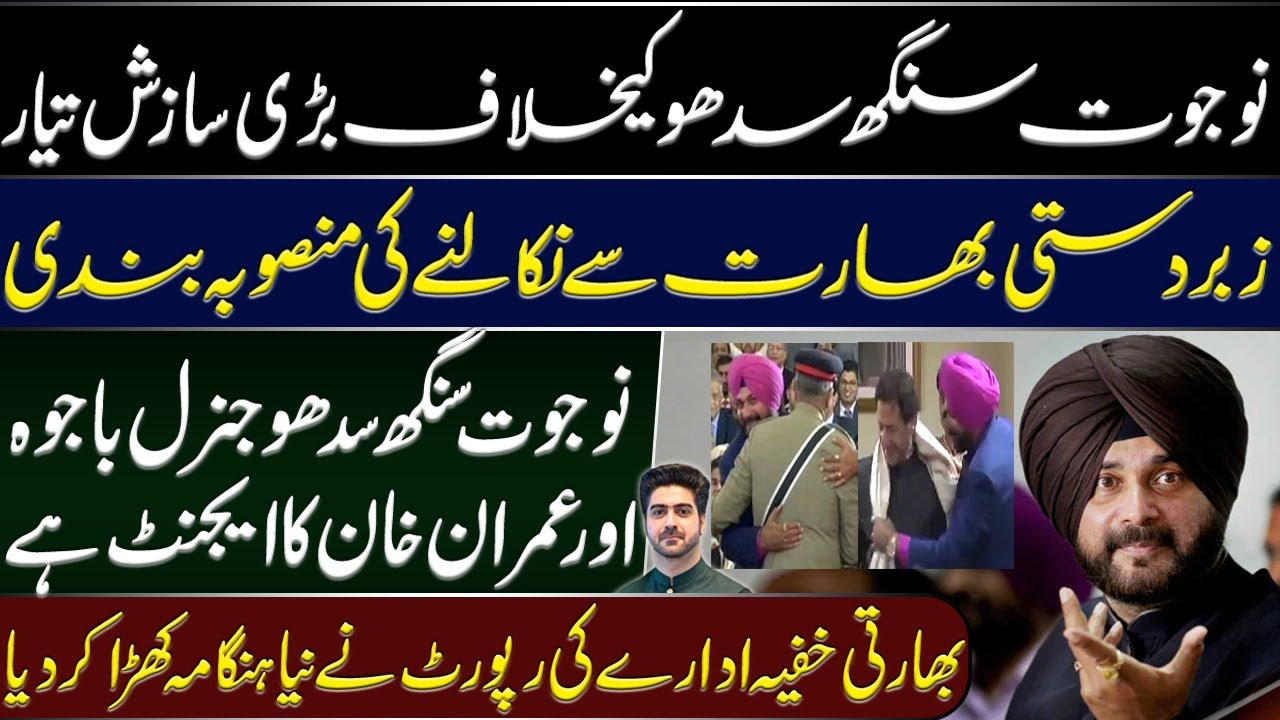 Download Navjot Singh Sidhu in Big Trouble | Details by Syed Ali Haider