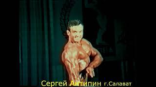 Антипин Сергей г.Салават