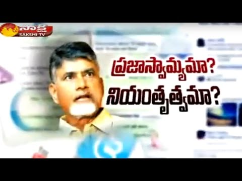Democracy ?  Dictatorship ?  : Sakshi Sakshi Special Edition