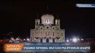 Ամբողջ քրիստոնյա աշխարհը նշել էՔրիստոսի Հարության տոնը (լուսանկարներ)
